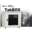 タブレット充電保管用防塵ボックス『まもる君TabBOX』 製品画像