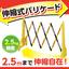 【エスコオリジナル】2.5mまで伸縮自在!伸縮式バリケード 製品画像