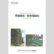 『壁面緑化・駐車場緑化』製品カタログ 製品画像