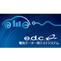 電気モーター用テストシステム 製品画像
