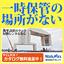 【レンタル】保管用仮設テント 工場のリニューアル時に! 製品画像
