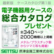 全300ページ超!『電子機器用ケースの総合カタログ 資料進呈』 製品画像