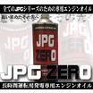 発電機|長時間運転用発電機専用エンジンオイル【JPG ZERO】 製品画像