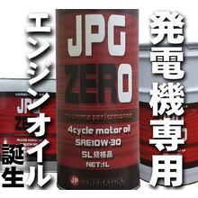 発電機専用エンジンオイル【JPG ZERO】 製品画像