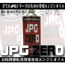 発電機 長時間運転用発電機専用エンジンオイル【JPG ZERO】 製品画像