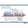 150社の導入実績|ビルメンシステム「Billy Ver.9」 製品画像