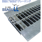 スチール製 U字溝用可変式グレーチング『SEAGULLシリーズ』 製品画像