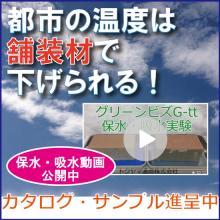 【ヒートアイランド抑制】超保水ブロック『グリーンビズ G-tt』 製品画像