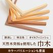 天然木突き板を使用した『室内 巾木』 製品画像