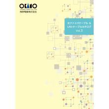 『光ファイバケーブル&LANケーブル カタログ Vol.3』 製品画像