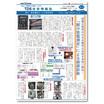 技術情報誌No.13「部分放電測定」による絶縁診断+お役立ち情報 製品画像