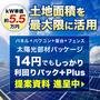 太陽光部材パッケージ『14円でもしっかり利回りパック+Plus』 製品画像