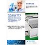 【技術資料】不純物分析における硝酸-塩酸(王水)による自動前処理 製品画像