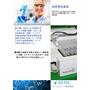 【技術資料】DEENA2鋼の硝酸-塩酸(王水)による自動前処理 製品画像