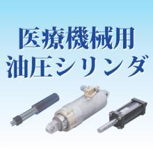 【油圧】医療機械用油圧シリンダ(アクチュエータ) 製品画像