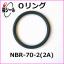 Oリング NBR-70-2 (2種/ニトリルゴム) 製品画像