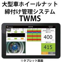 大型車ホイールナット締付管理システム TWMS/TWMS-KIT 製品画像