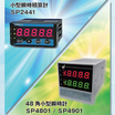 小型パルス指示計『SP2441』『SP4801/SP4901』 製品画像