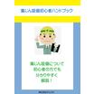 【資料】集じん設備初心者ハンドブック 製品画像