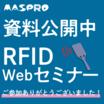 【セミナー資料公開!】製造現場でのRFIDの活用と導入事例を紹介 製品画像