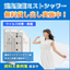 ホテル・施設 入口の最新除菌設備【デモ設置可】 製品画像