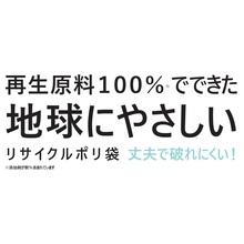 【リサイクル原料使用】業務用ゴミ袋(厚み:30,40,50μ) 製品画像