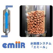 水処理システム『エミール』 製品画像