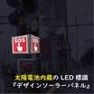 【誤進入/事故を防止】夜間に光る独自発電式の踏切標識 製品画像