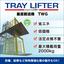 垂直搬送機『トレーリフター TWG』【※法定点検が不要!】 製品画像