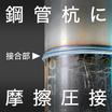 『摩擦圧接接合を用いた鋼管杭の製作』 製品画像