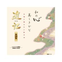 「近江」第10集 製品カタログ 製品画像