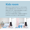 【ZIPrailScreen施工事例】キッズルーム 製品画像