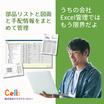 クラウド型部品表サービス Celb 製品画像