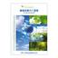 【資料】環境改善のご提案 製品画像