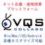ネット会議・遠隔授業プラットフォーム『VQScollabo』 製品画像