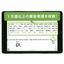 手書き日本語入力ソフト『mazec』 製品画像