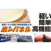 【環境対応型】金属パネル用裏打断熱結露防止材『ホンパネル』 製品画像