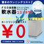 【FSD全自動軟水器導入事例】ランニングコスト試算例 製品画像