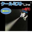 猛暑対策に!超微粒子 水発生装置『クールミストLine』 製品画像