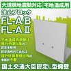 宅造用L型擁壁『法止ブロック FL-A/B・FL-AII』 製品画像