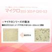 マイクロエマルジョン マイクロ305・305-P・Q10-0.3 製品画像
