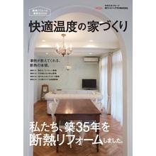 【断熱リフォーム事例集】快適温度の家づくり 製品画像