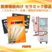 医療機器用小型セラミック部品|ノズルチップ・丸棒・薄型形状OK! 製品画像