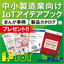 中小製造業様向け『IoTアイデアブック』※無料プレゼント中 製品画像