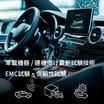 【新規導入】車載機器 / 建機向けEMC・信頼性試験受託サービス 製品画像