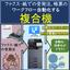 ファクスでの受発注、帳票のワークフロー自動化するソリューション 製品画像