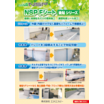 【施工事例】美装弾性シート「NSP Fシート 後貼シリーズ」 製品画像