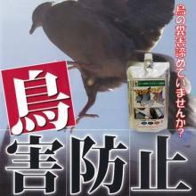 《工場内の鳥害対策あきらめていませんか?》忌避剤「PTシリーズ」 製品画像