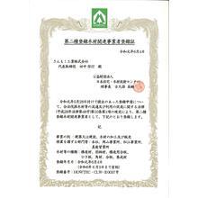認定書・登録証の各種提出書類 製品画像