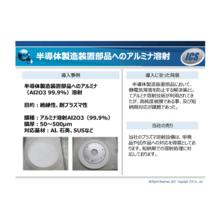 【導入事例】半導体製造装置部品へのアルミナ溶射 製品画像